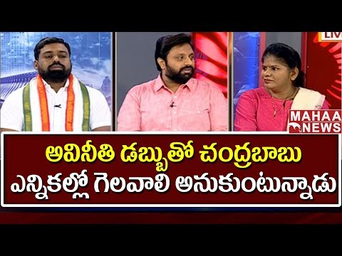 Chandrababu Naidu Is A Most Cunning Politician | TRS Leader Dinesh Choudary | #SunriseShow