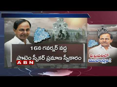 CM KCR may expand Telangana cabinet in February | ABN Telugu