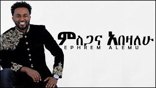 Ephrem Alemu -  Misgana Abezalew | New Amazing Mezmur (Official Audio)