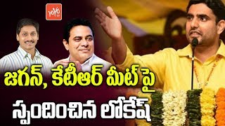 Lokesh Response on YS Jagan and KTR Meet | Chandrababu Naidu | AP News