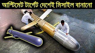 Download নেভি জাহাজ বিধ্বংসী মিসাইল দেশেই বানাবে   Bangladesh Navy Anti-Ship Missile Project 3Gp Mp4