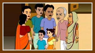 Sonsari Bou | Bengali Cartoon Video Story for Kids | Bangla Cartoon | Cartoon For Kids | Part 4