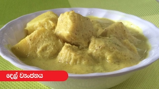 Del Curry - Episode 49 ( Breadfruit curry )