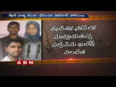 Woman Master plan Behind Lover assassination In Hyderabad | ABN Telugu