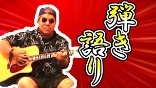 ツンデレあまのじゃくのおギター動画。