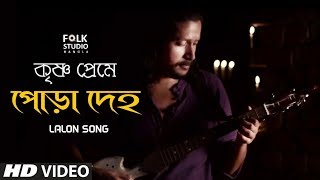 Krishno Preme Pora Deho - LalonGeeti | লালনগীতি | Marangburu | Bangla Song | Folk Studio Bangla 2018