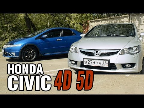 Какой Civic ЛУЧШЕ? Сравниваю Honda CIVIC 5D (хэтч) и 4D (седан) - 2006-2012