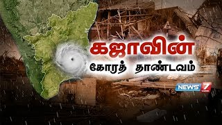 Gayavin Korathaandavam | News 7 Tamil