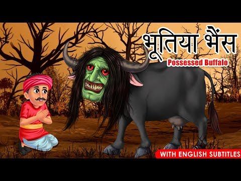 भूतिया भैंस   Possessed Buffalo   Hindi Story   Moral Stories   Kahaniya   Dream Stories TV