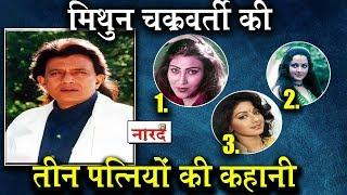 Know About 3 Wives Of Mithun Chakraborty:मिथुन चक्रवर्ती के तीन पत्नियों की कहानी