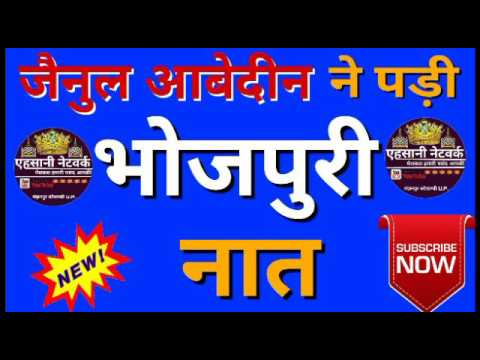 मोरे आका की याद सताये ये मनवा चैन कही ना पाये.Zainul abdeen kanpuri new bhojpuri naat 2017
