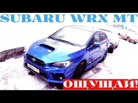 Взял Subaru WRX 2018 на механике - настоящий WRX?