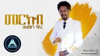 Solomon Bayre - Merkeb | መርከብ - New Ethiopian Music 2018