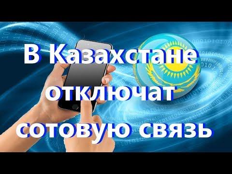 В Казахстане с 1 января 2019 года отключат сотовую связь