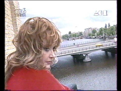 Алла Пугачева - репортаж Диск-канала о суде и Голландии (14.06.1997 г.)