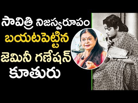 Gemini Ganesan Daughter Sensational Comments on Savitri and Mahanati Movie | Tollywood Nagar