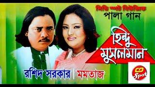হিন্দু মুসলিম | পর্ব ০১ | Hindu Muslim | bangla baul pala gaan  | Momtaz | Rosid sarkar