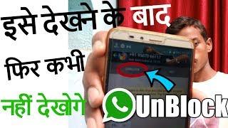 Unblock Your Self in WhatsApp | इसे देखने के बाद फिर कभी नहीं देखोगे