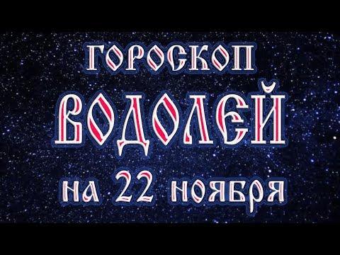 Водолей гороскоп на сегодня 21 ноября 2017