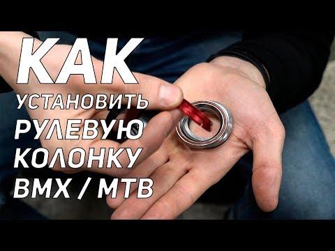 КАК УСТАНОВИТЬ РУЛЕВУЮ КОЛОНКУ BMX / MTB