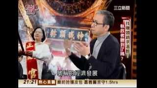1/3廖筱君專訪蔡英文、吳念真-三立新聞
