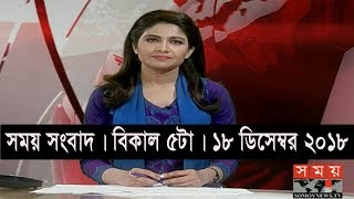 সময় সংবাদ | বিকাল ৫টা | ১৮ ডিসেম্বর ২০১৮ | Somoy tv bulletin 5pm | Latest Bangladesh News
