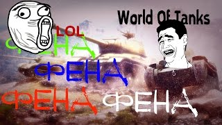 World of Tanks. Нам мало фена!!!