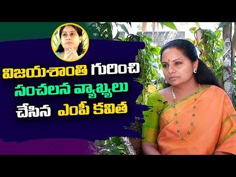 విజయశాంతి గురించి సంచలన వ్యాఖ్యలు చేసిన  ఎంపీ కవిత | MP Kavitha about Vijaya Shanthi