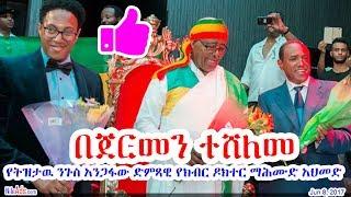 የትዝታዉ ንጉስ አንጋፋው ድምጻዊ የክብር ዶክተር ማሕሙድ አህመድ በጀርመን ተሸለመ - Ethiopian Singer Mahmoud Ahmed Awarded- DW