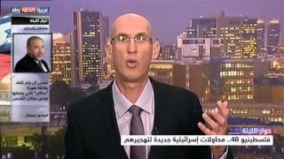 فلسطينيو 48.. محاولات إسرائيلية جديدة لتهجيرهم