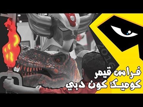 Comic Con Dubai 2016 - فراس قيمر كوميك كون دبي