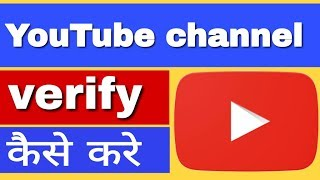 YouTube channel verified kaise kare