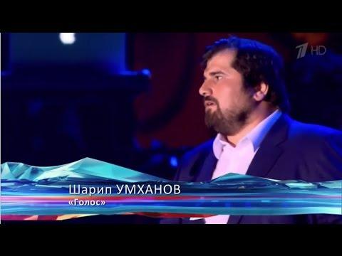 Шарип Умханов(Шариф) -  Голос /Международный музыкальный фестиваль Жара,09.07.2016