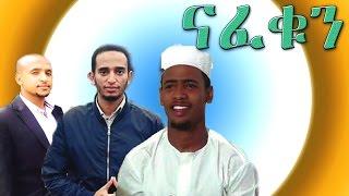 NAFEKUN New AMHARIC NESHIDA By ALFATIHOON INSHAD Group LYRICS Video