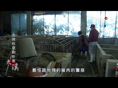 台綜-客庄好味道-EP 121 粉姜高纖味甘美 金牌料理創新意(桃園大溪)