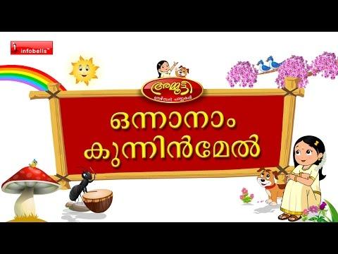 Onnanam Kunninmel Ammutti Malayalam Rhymes video
