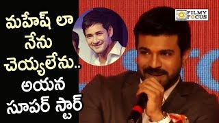 Ram Charan about Mahesh Babu and Bharat Ane Nenu Movie @Happi Mobiles Press Meet