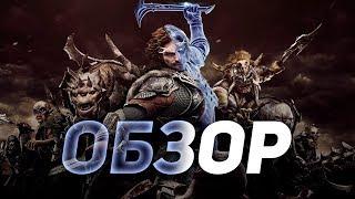 Обзор игры Middle-Earth: Shadow of War (Средиземье: Тени войны)