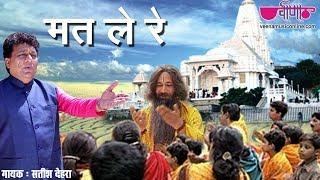 आज के युग का सबसे ज्यादा सुना जाने वाला भजन | Mat Le Re Jeevda HD | Satish Dehra Devotional Songs
