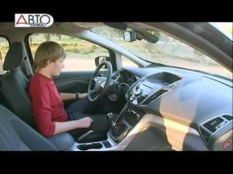 Тест-драйв Ford Grand C-MAX (AutoTurn.ru)