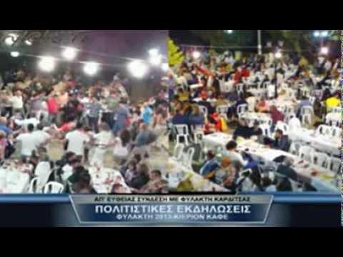 Πολιτιστικές εκδηλώσεις Φυλακτή Καρδίτσας 2013 3/6