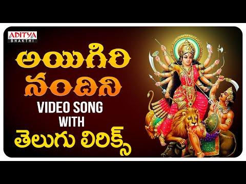 Aigiri Nandini || Mahishasura Mardini Stotram || Nitya Santhoshini  || Video Song with Telugu Lyrics