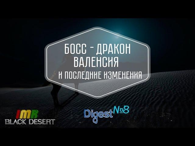 Black Desert - новостной дайджест № 8. ДРАКОН, ВАЛЕНСИЯ, ГВГ, Ивенты и рейты