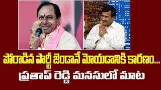 Reasons Behind Vanteru Pratap Reddy Join TRS Party | 10Tv News
