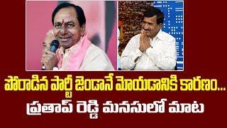 Reasons Behind Vanteru Pratap Reddy Join TRS Party | 10Tv News