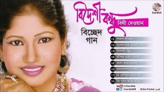 Bithi Dewan - Bideshi Bondhu | Bicched Gaan | Soundtek