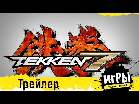 Tekken 7 - Cinematic Trailer