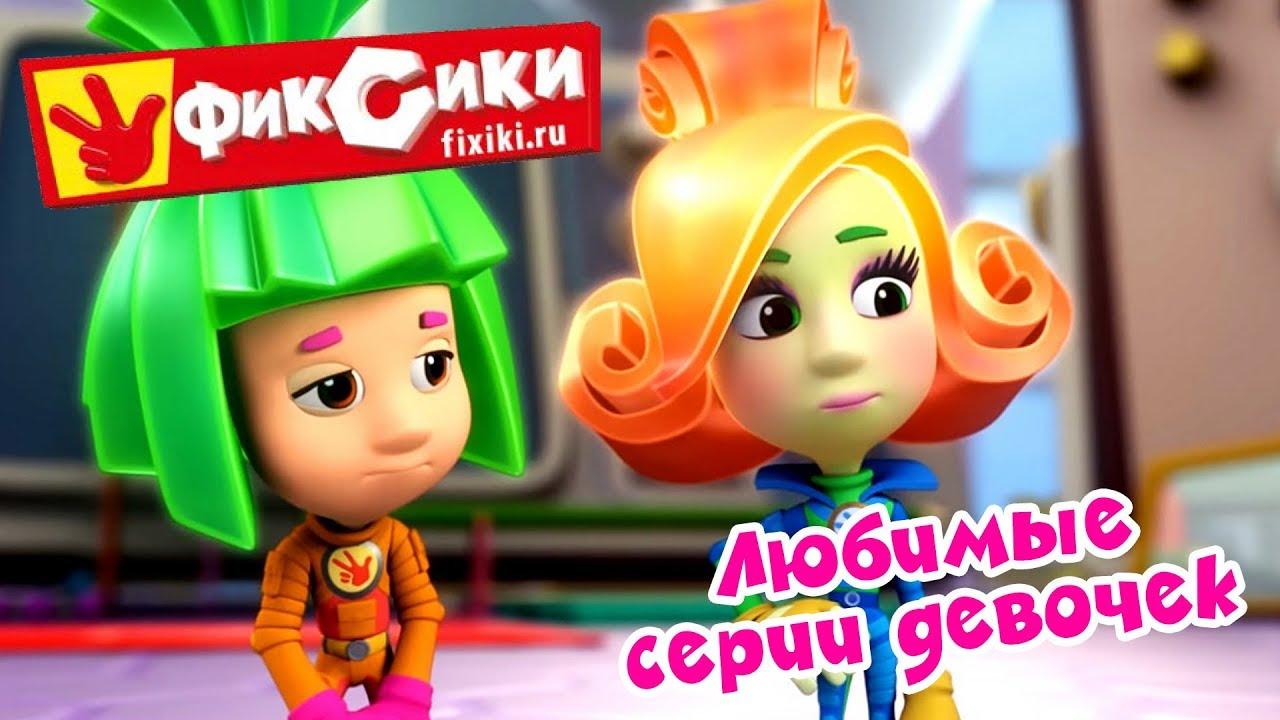 Фиксики - Любимые серии девочек (8 МАРТА) - Сборник / Fixiki