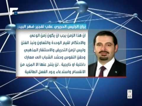 الحريري: للتنبه مما يحاك للبنان والمنطقة من مخططات خبيثة
