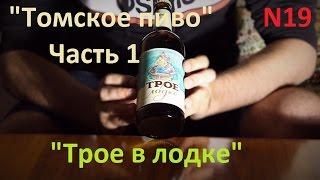 пиво трое в лодке бутылочное